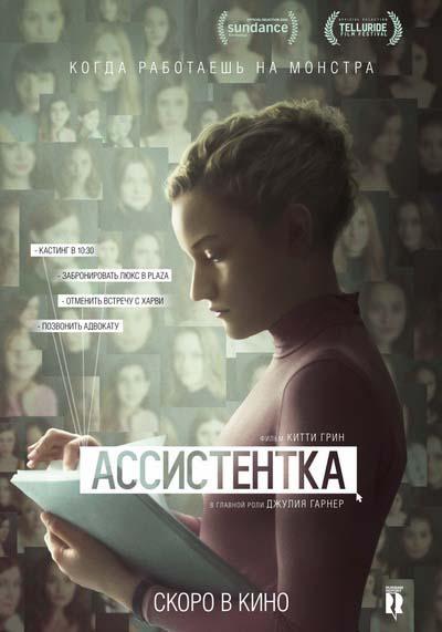 Ассистентка (2020) постер