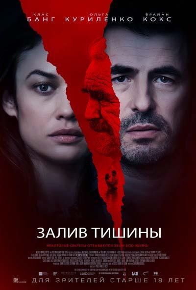Залив тишины (2020) постер