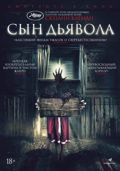 Сын дьявола (2020) постер