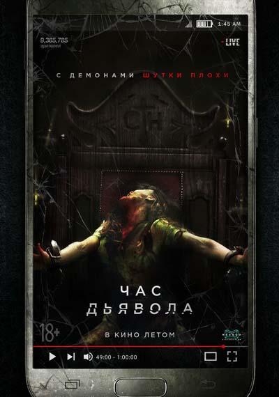 Час дьявола (2020) постер