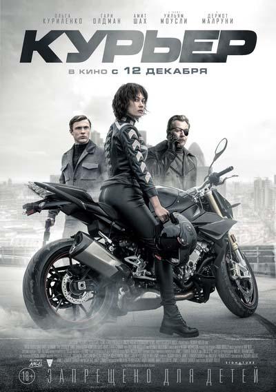 Курьер (2019) постер