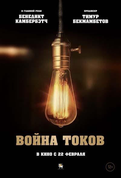 Война токов (2019) постер
