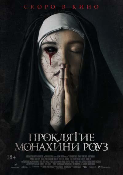 Проклятие монахини Роуз (2020) постер