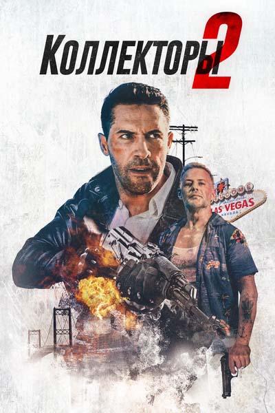 Коллекторы 2 (2020) постер