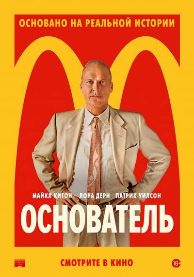 Основатель (2020) постер