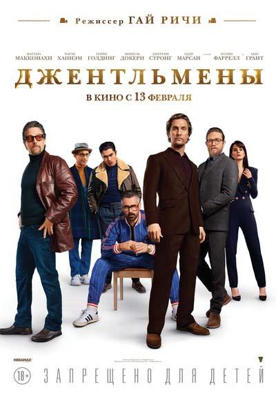 Джентльмены (2020) постер