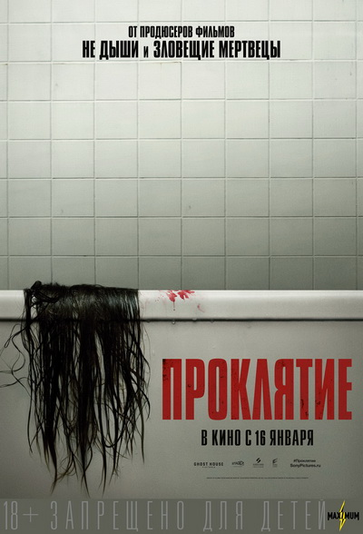 Проклятие (2020) постер