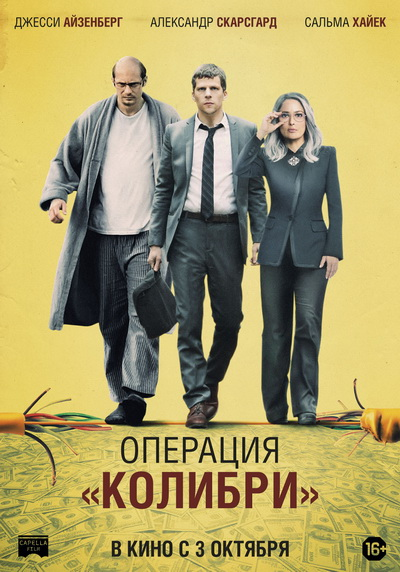 Операция «Колибри» (2019) постер