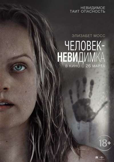 Человек-невидимка (2020) постер