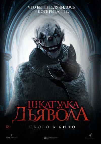 Шкатулка дьявола (2020) постер