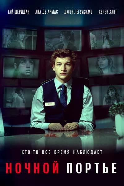 Ночной портье (2020) постер
