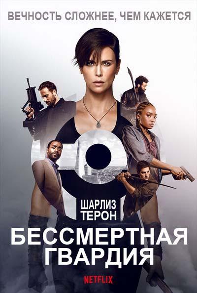 Бессмертная гвардия (2020) постер