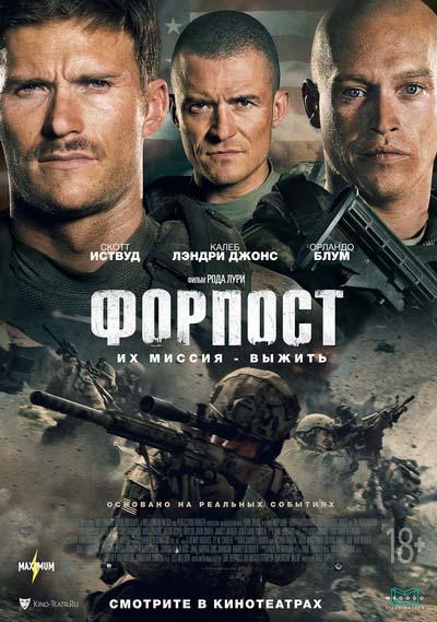 Форпост (2020) постер