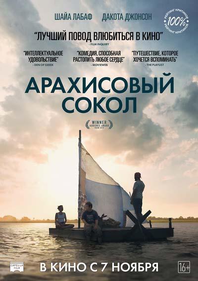 Арахисовый сокол (2019) постер