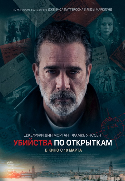 Убийства по открыткам (2020) постер