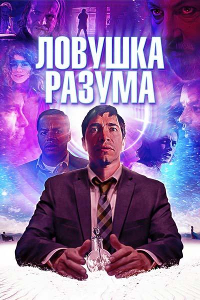 Ловушка разума (2020) постер