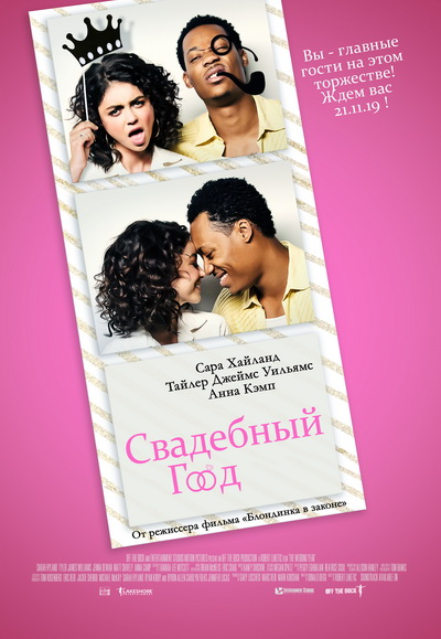 Свадебный год (2019) постер