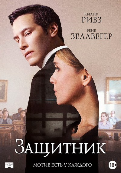 Защитник (2020) постер