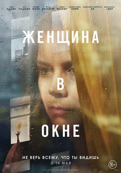 Женщина в окне (2021) постер