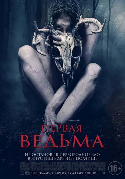Первая ведьма (2020) постер