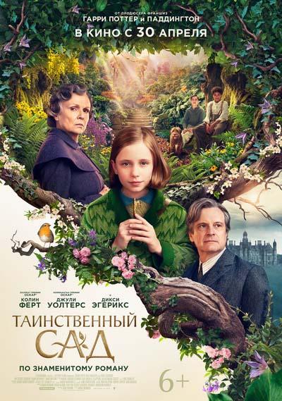 Таинственный сад (2020) постер