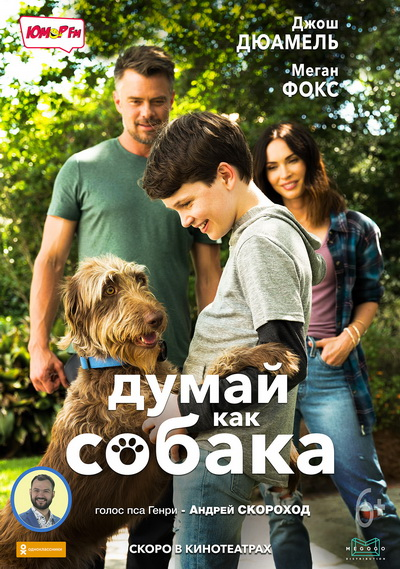 Думай как собака (2020) постер