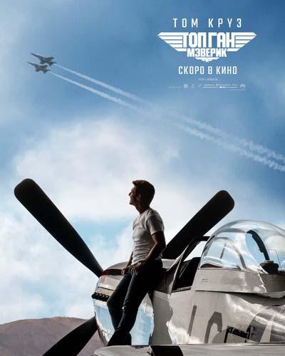 Топ Ган 2: Мэверик (2020) постер