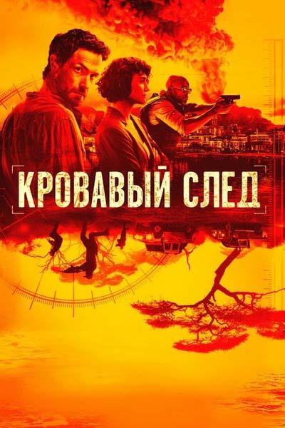 Кровавый след (2020) постер