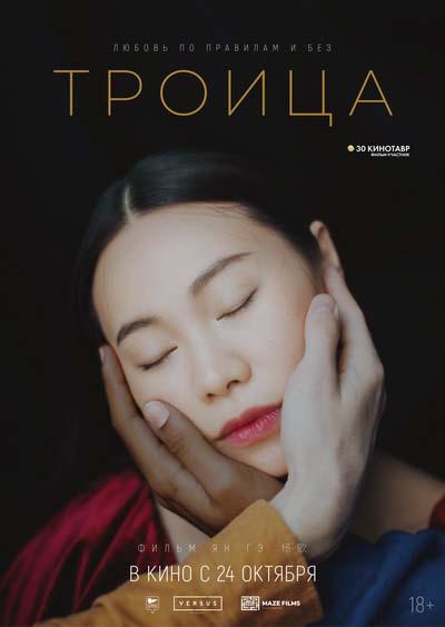 Троица (2019) постер