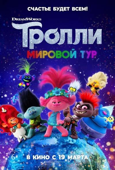 Тролли. Мировой тур (2020) постер