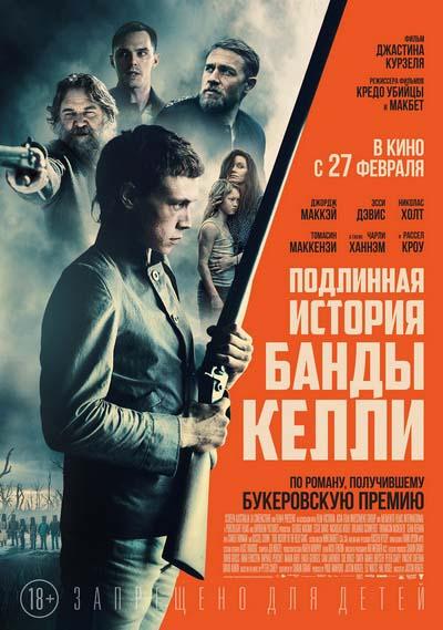 Подлинная история банды Келли (2020) постер