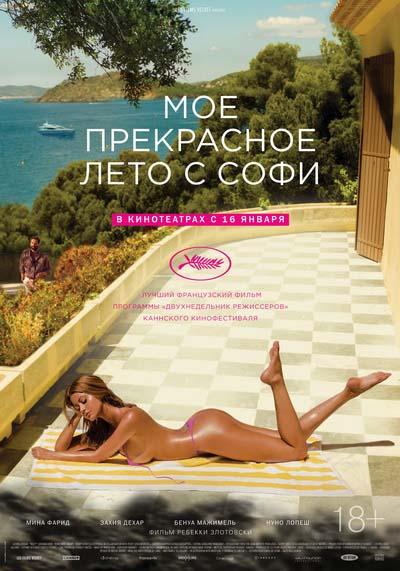 Мое прекрасное лето с Софи (2020) постер