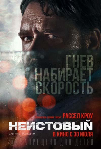 Неистовый (2020) постер