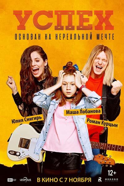 Успех (2019) постер