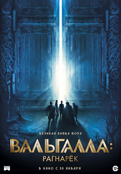 Вальгалла: Рагнарёк (2020) постер