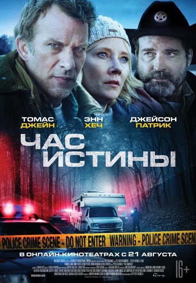 Час истины (2020) постер