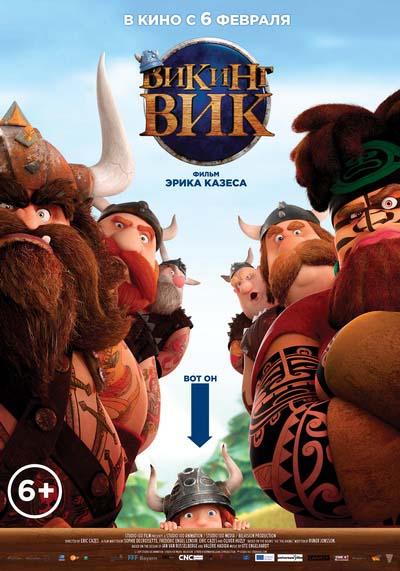 Викинг Вик (2020) постер