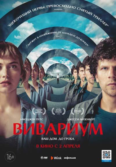 Вивариум (2020) постер