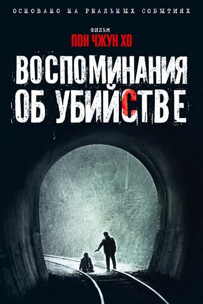 Воспоминания об убийстве (2020) постер
