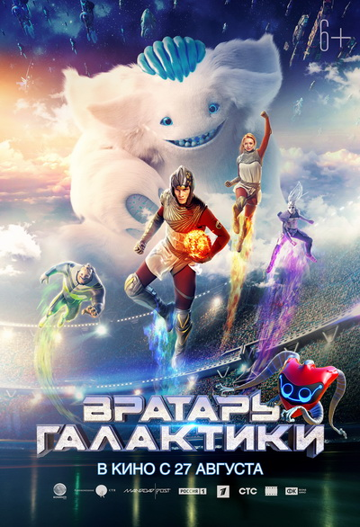 Вратарь Галактики (2020) постер