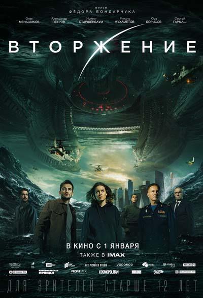 Вторжение (2020) постер