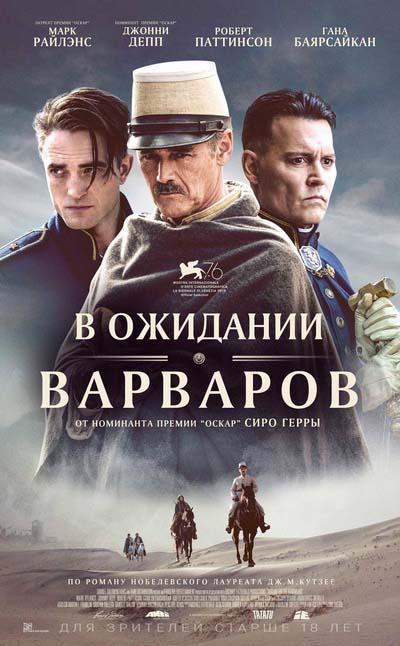 В ожидании варваров (2020) постер