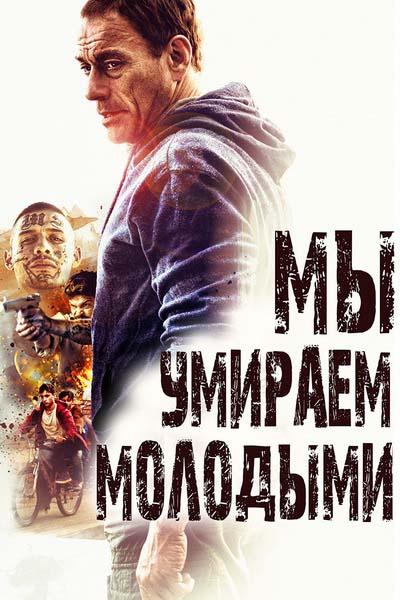 Мы умираем молодыми (2020) постер