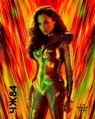 Чудо-женщина 2: 1984 (2021) постер