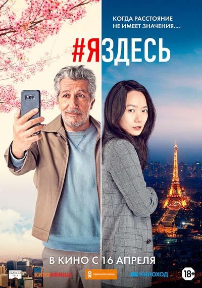 #ЯЗдесь (2020) постер