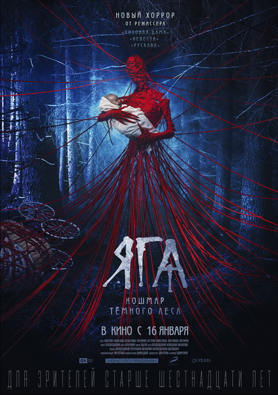 Яга. Кошмар тёмного леса (2020) постер