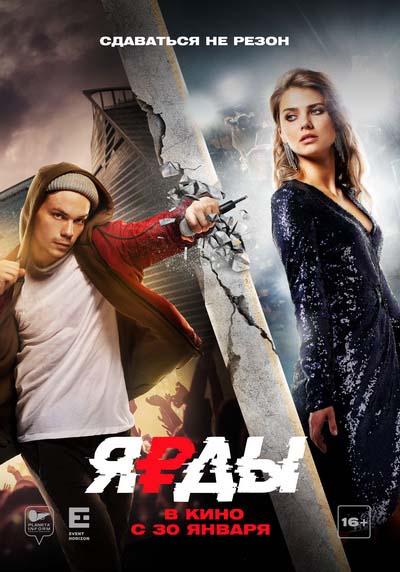 Ярды (2020) постер