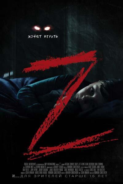 Z (2020) постер