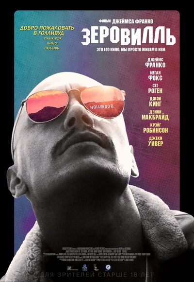 Зеровилль (2019) постер