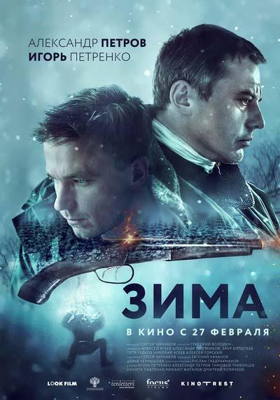 Зима (2020) постер